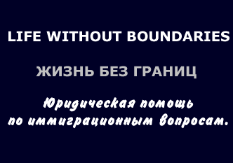 Life without boundaries