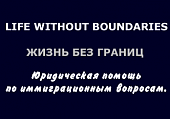 Life without boundaries - Жизнь без границ
